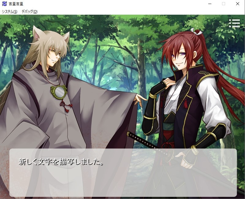 恋愛ゲームのノベルパート画面