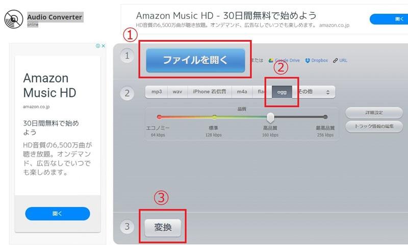 Online Audio Converterの画面