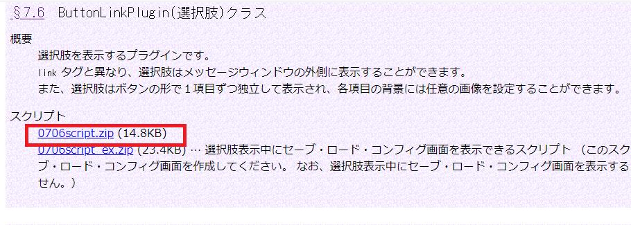 吉里吉里/KAGプラグインダウンロードページ