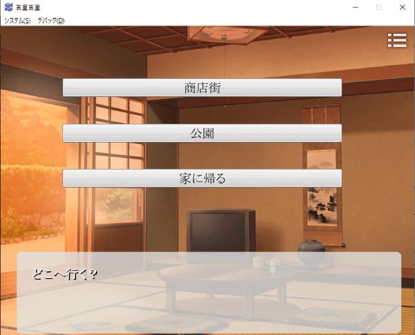 吉里吉里Z/KAG選択肢画面