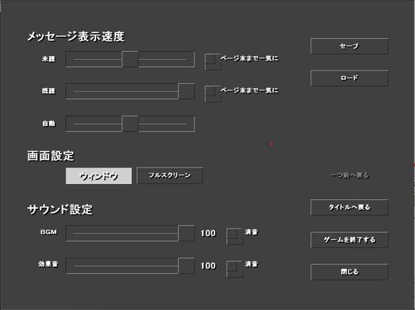 コンフィグ画面(吉里吉里Z)