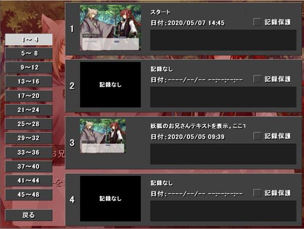 セーブ・ロード画面(吉里吉里Z)