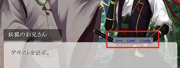 セーブ・ロードボタンをメッセージ枠に表示(吉里吉里Z)
