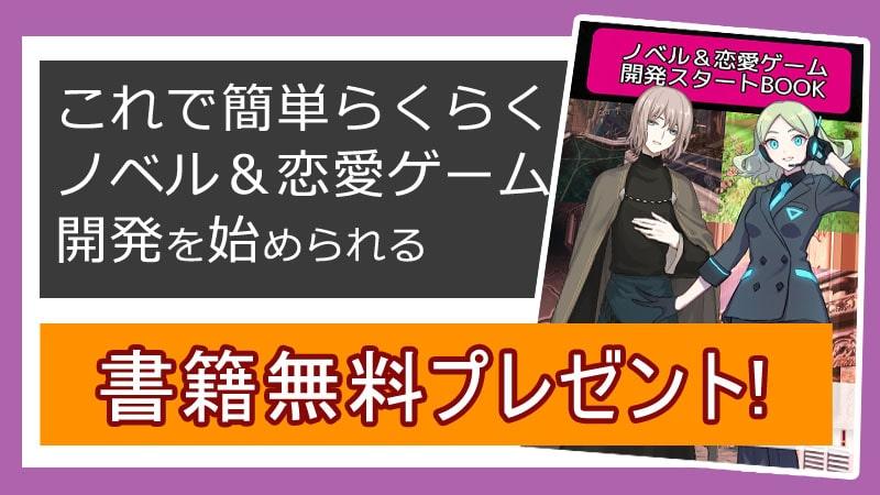 ノベル・恋愛ゲーム開発スタートBOOK無料プレゼント中!!